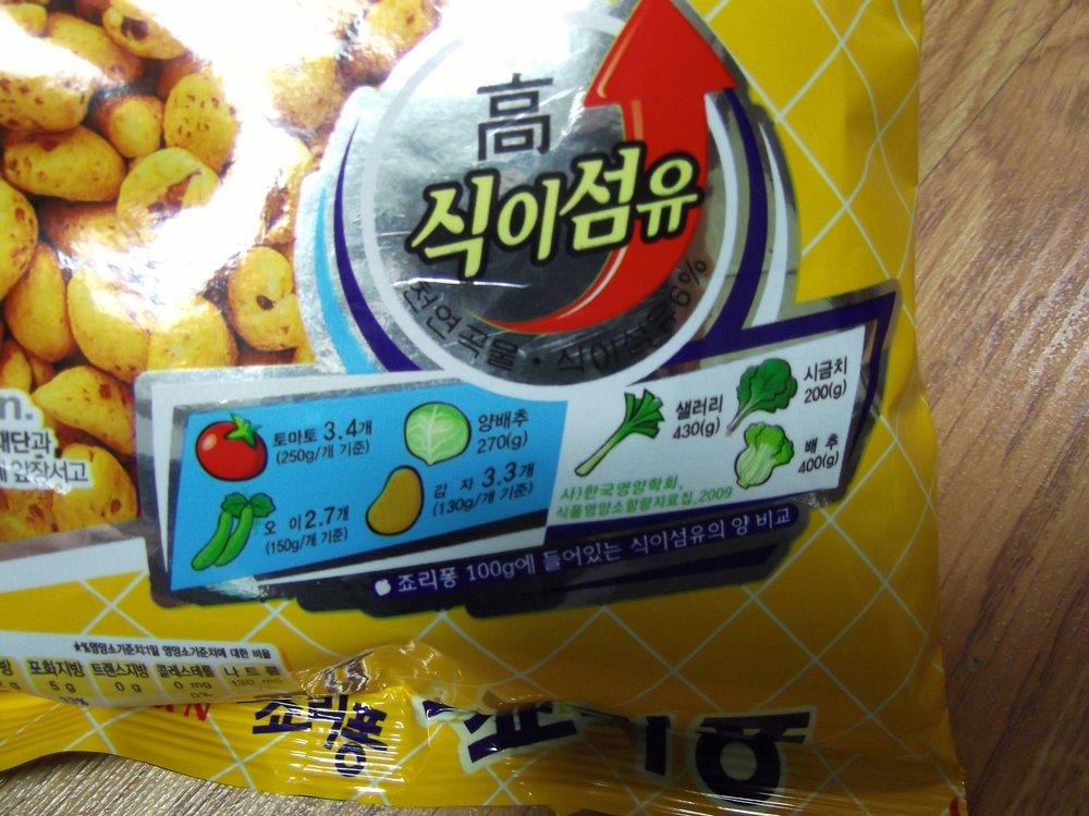 Close up Jolly Pong Veggies