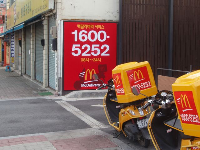 That's the national number for McDelivery, by the way. Should any of you have cravings in SK.