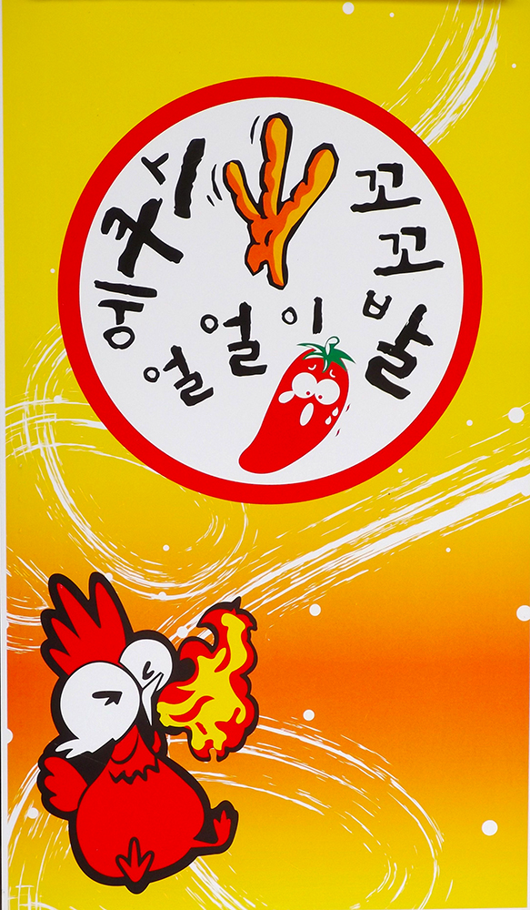 Burping chicken