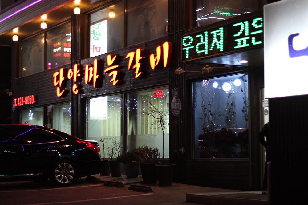 Danyang restaurant