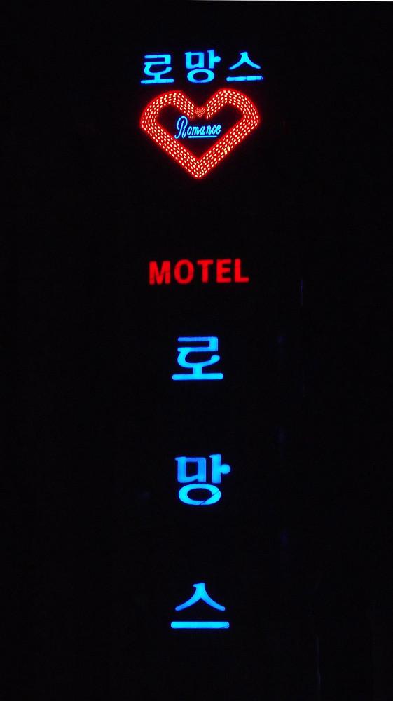 Bergstrom-Romance-Motel-Sample-Photo.jpg