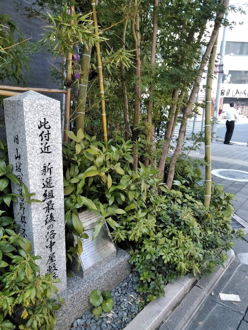 The statue of  Shinsengumi