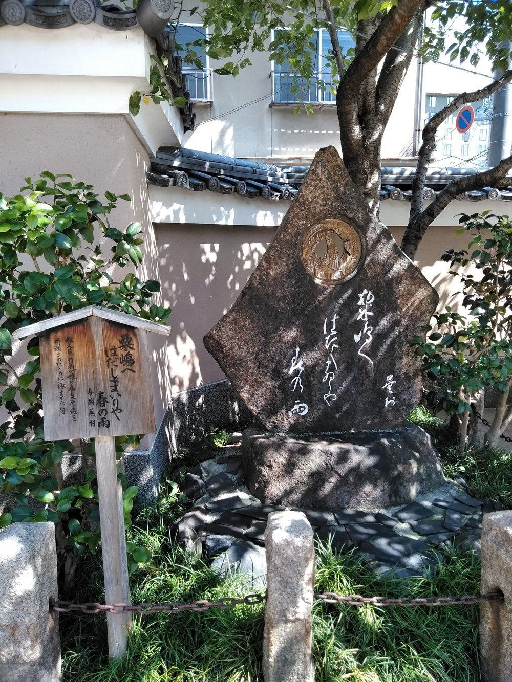 Yosa Buson 's  Haiku  in  Awashimado