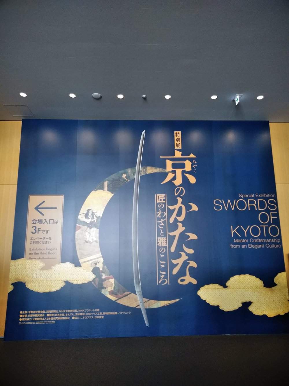 Swords of Kyoto