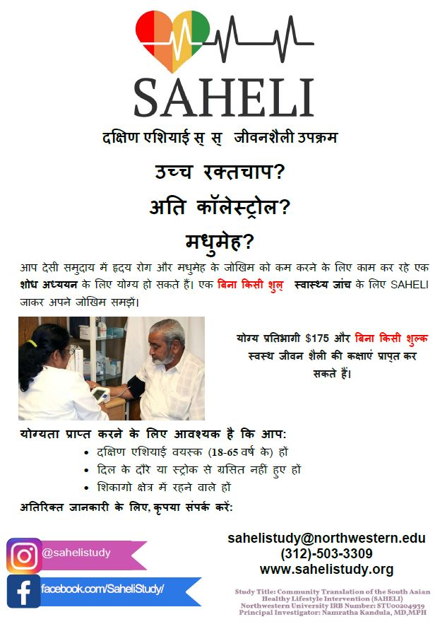 SAHELI Hindi flyer