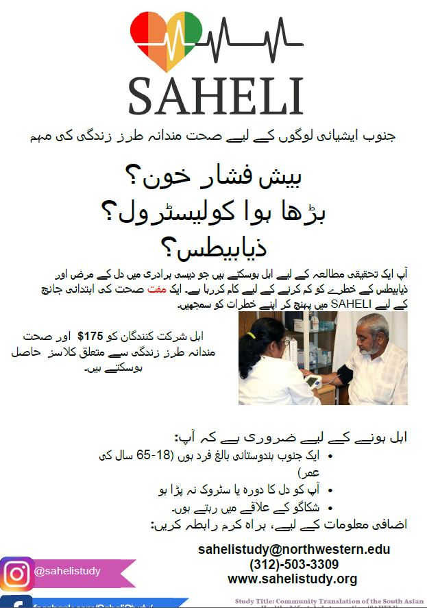 SAHELI Urdu flyer
