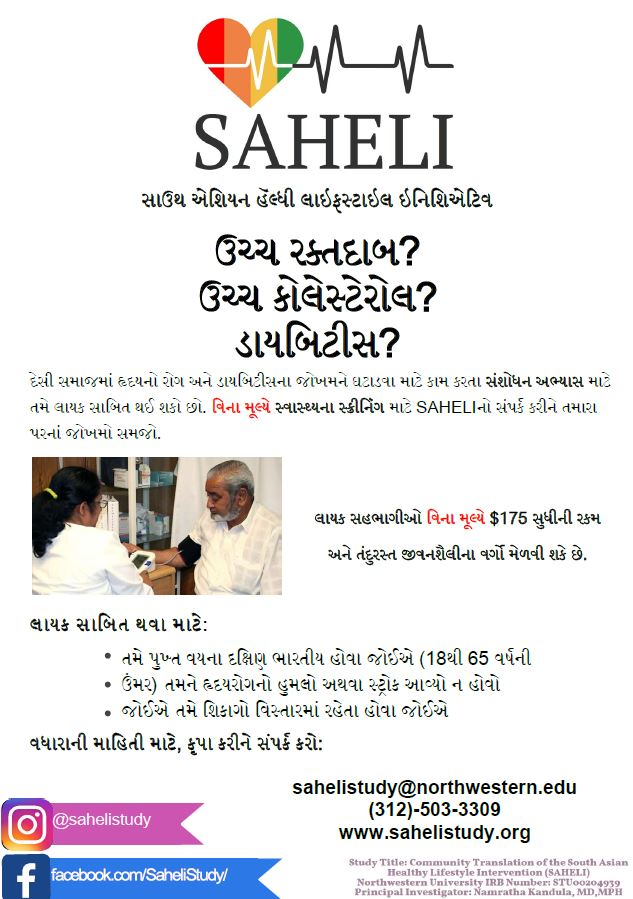 SAHELI Gujarati flyer
