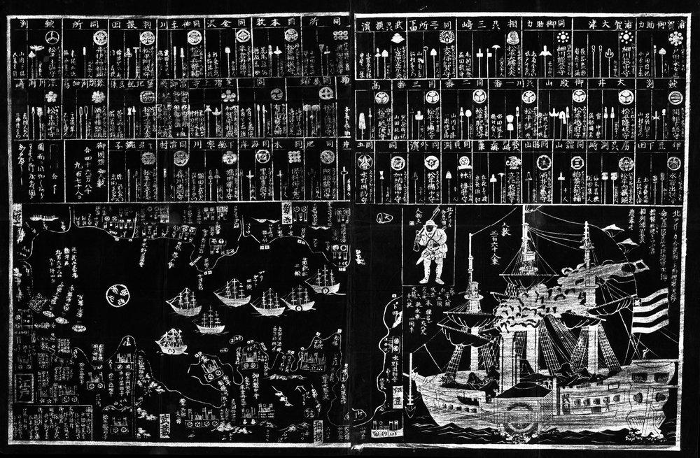 Black Ships of 1853 - Tokyo Bay, Japan