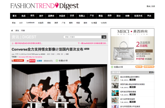 Article on Fashion Trend Digest, China (Chinese)