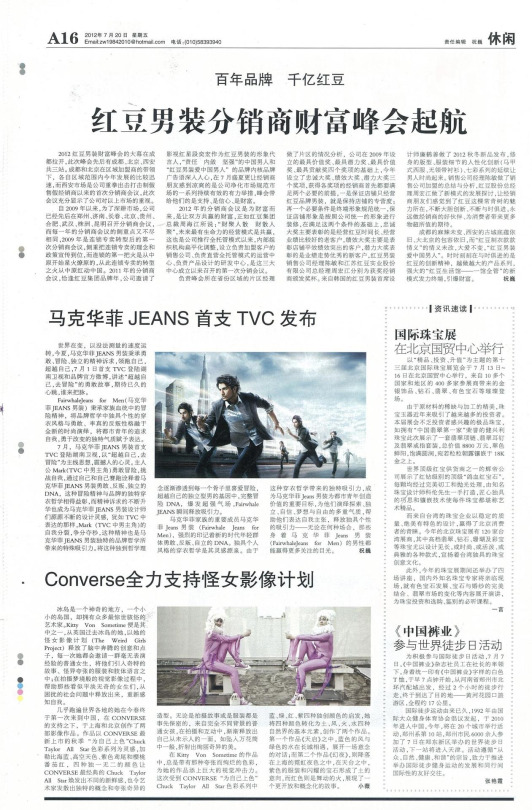 Article in China Fashion Weekly, China