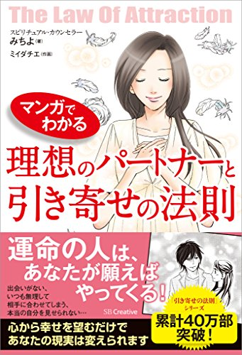 manga-partnerhikiyose.jpg