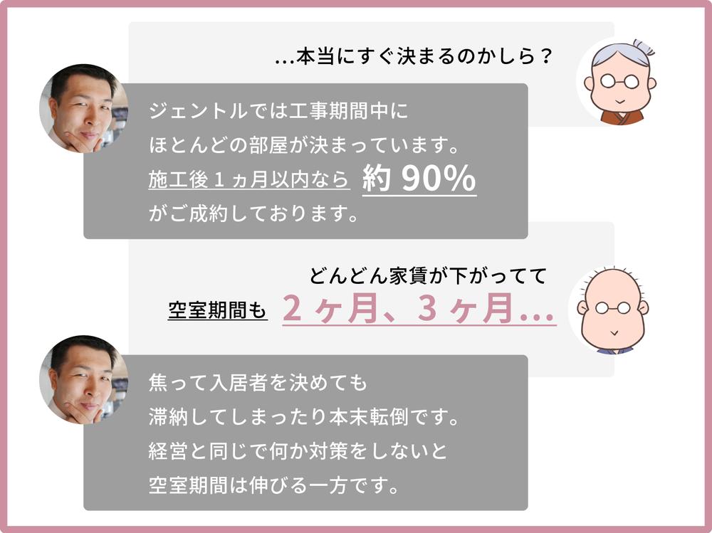 ジェントルのお悩み解決.png