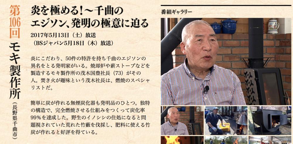 TV大阪 BSジャパン 2016/5/13.18 日経スペシャル夢織人 〜千曲の発明の極意〜