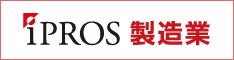 技術データベースサイト「イプロス」に登録しています。