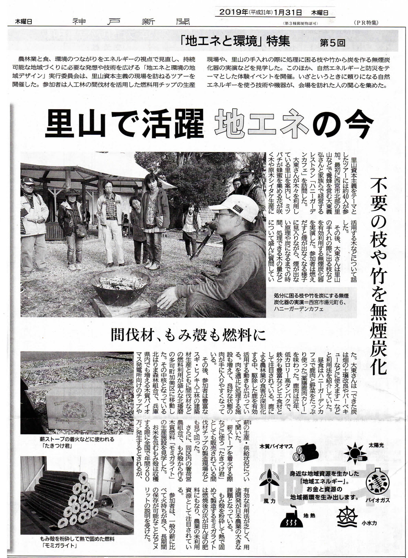 190131神戸新聞記事.jpg
