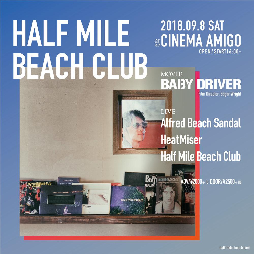 20180908_HMBC_Flyer.jpg