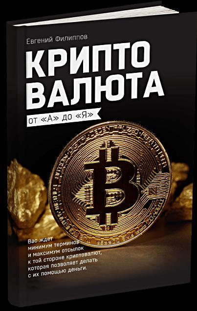 Криптовалюта от А до Я