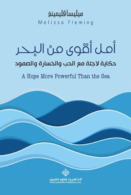 ArabicBookCover.jpg