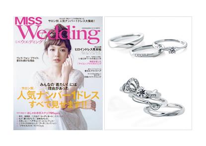 MISS Wedding 2018春夏号