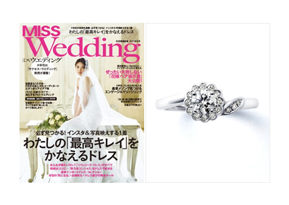 MISS Wedding 2017秋冬号