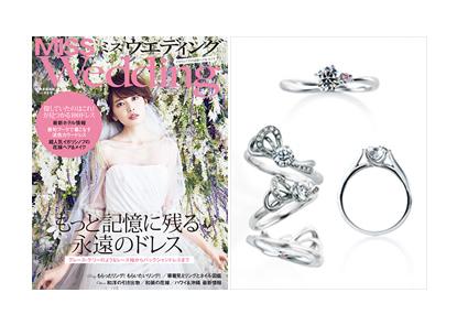 MISS Wedding 2016秋冬号