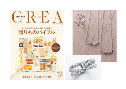 CREA 12月号