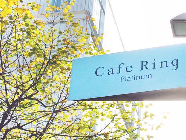 Cafe Ring 銀座本店看板