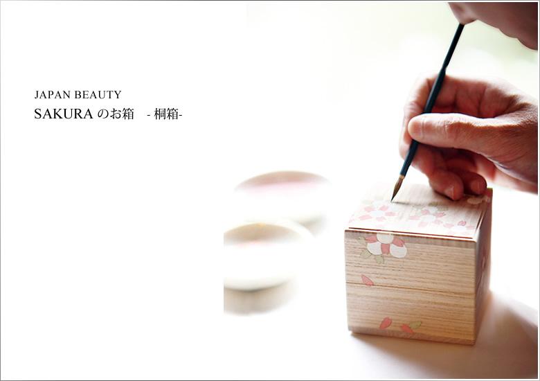 SAKURAのお箱 - 桐箱 -   国産の木目が美しい桐を使用し、平安時代より伝わる「京指物」という伝統工芸の技を用いたリングケース。 これからはじまる夫婦生活と共に、年月が経てば経つ程上品な桐の白地と艶やかな色彩がしっくりと馴染んでいく様をどうぞお楽しみ下さい。(別途有料)