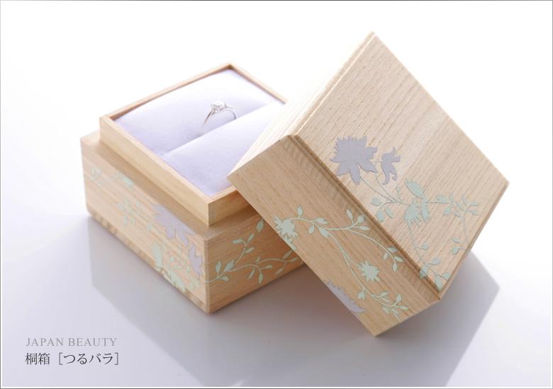 桐箱 [つるバラ ]   カフェリングのブランドモチーフである 「つるバラ」を描いた桐のリングケース。 (※「つるバラ」の取扱いは直営店のみ)