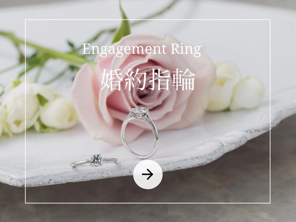 Engagement Ring - 婚約指輪