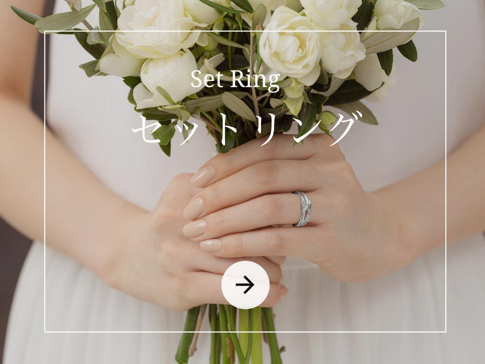 Set Ring - セットリング