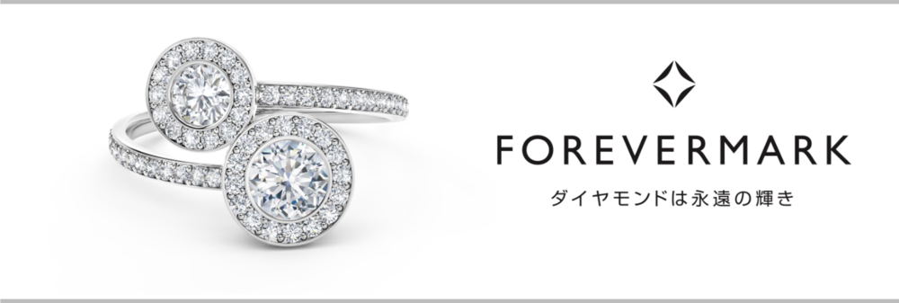 FOREVERMARK - ダイヤモンドは永遠の輝き