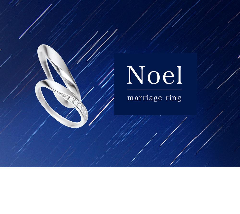 Noel/ノエル聖夜に流れる星 - 美しいラインに光り輝くダイヤモンドは、クリスマスの夜空に流れる星を表現。広い世界で出逢い結ばれる奇跡が、二人の手元でリングとして輝く。