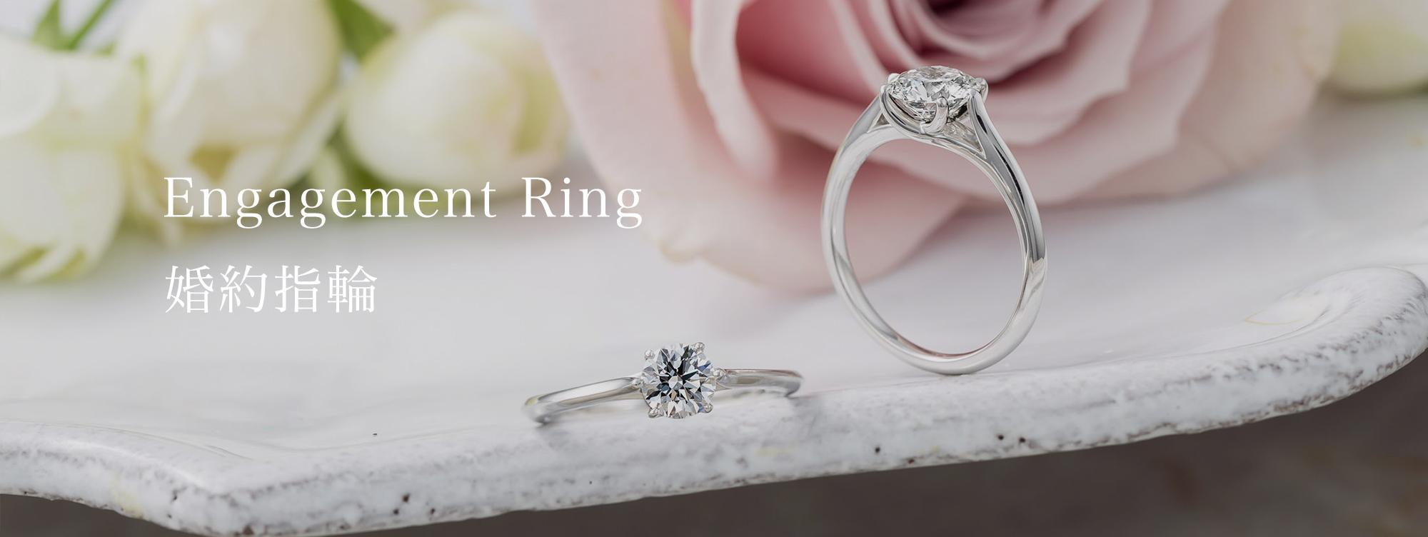 Engagemet Ring 婚約指輪
