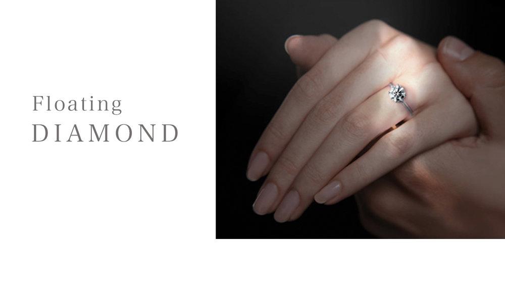 フローティング・ダイヤモンド - ダイヤモンドが、くすり指に浮かんで見える、究極の輝き、究極のシンプル・モダンデザイン