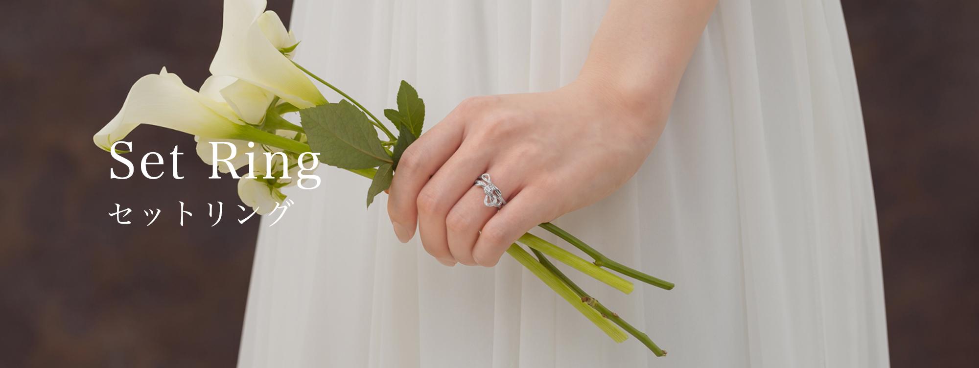 Set Ring 婚約指輪 結婚指輪 セットリング