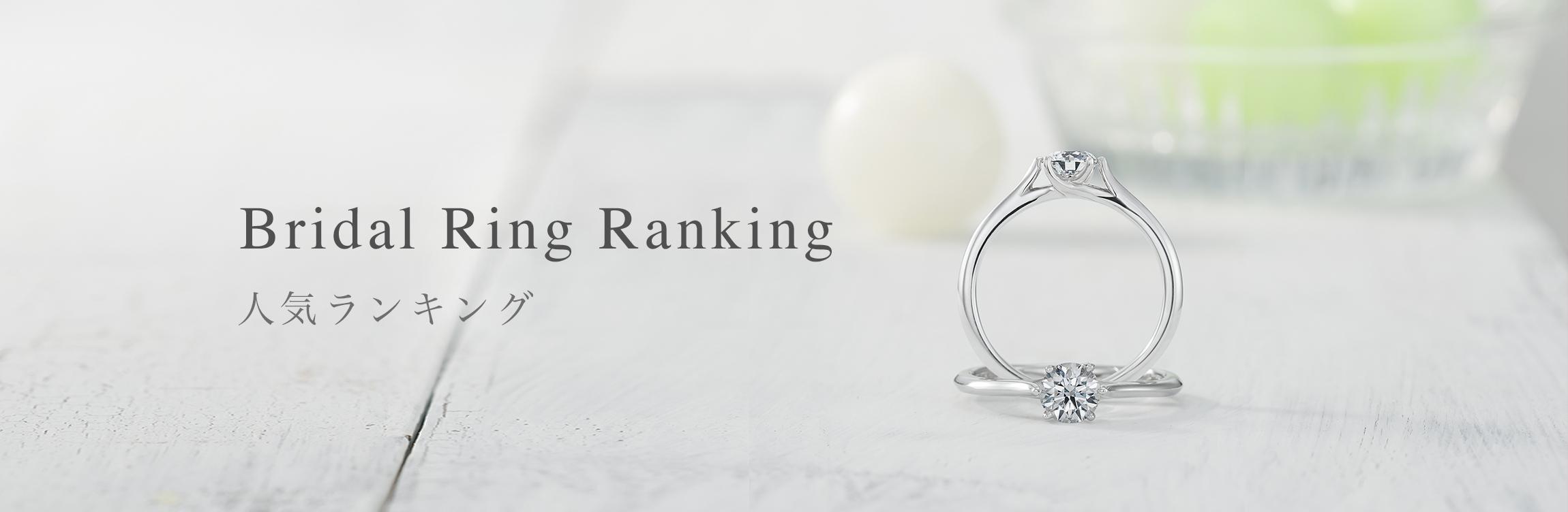 人気ランキング 婚約指輪 結婚指輪 男性人気