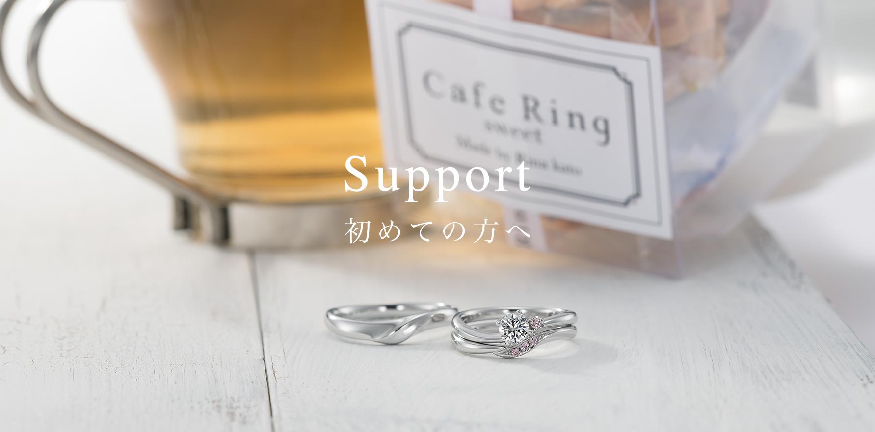 購入サポート.結婚指輪,婚約指輪