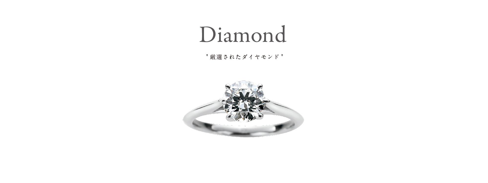 Diamond 厳選されたダイアモンド