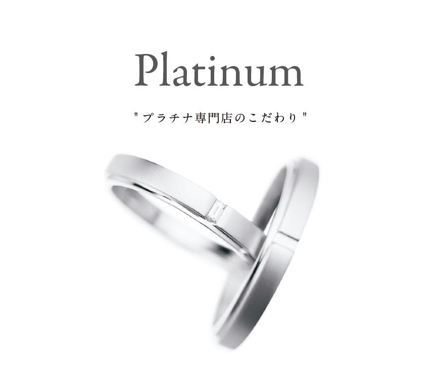 Platinum プラチナ専門店のこだわり
