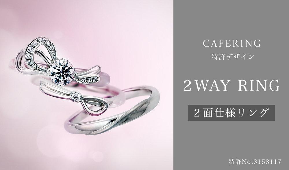 CAFERING 特許デザイン2WAY RING -