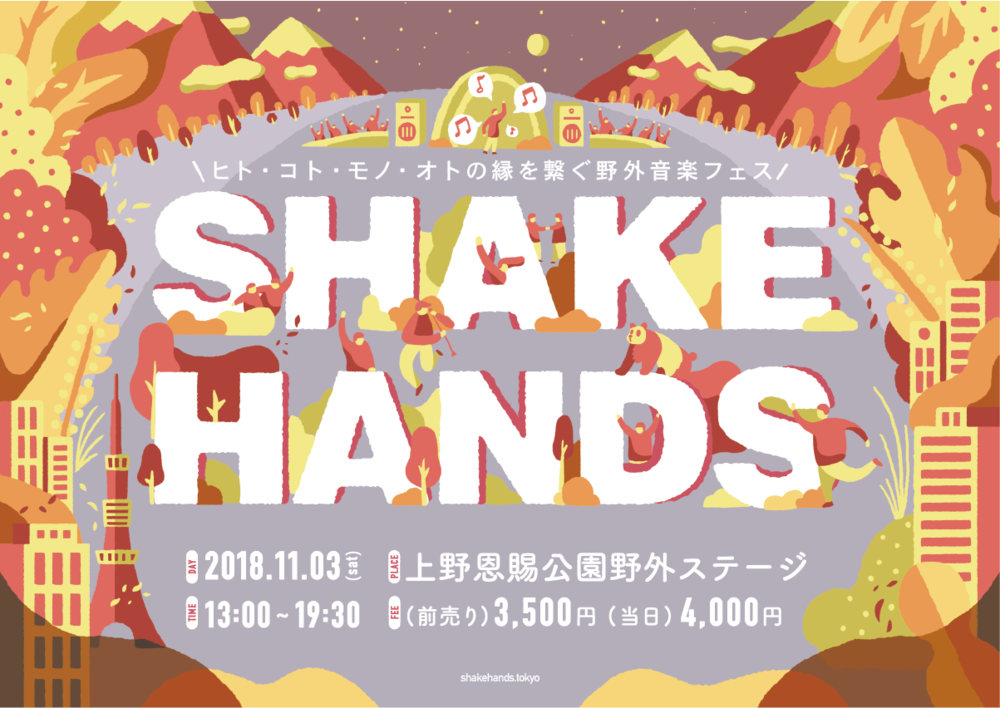shakehands_flyer_001.png