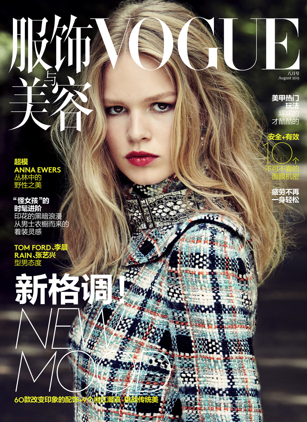 Vogue China August 2015 Photography by Patrick Demarchelier