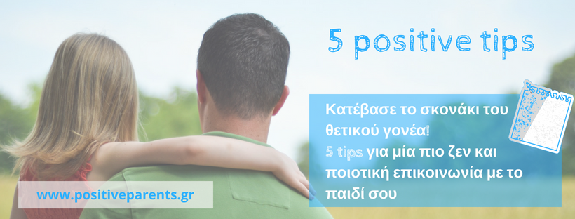 5 positive tips