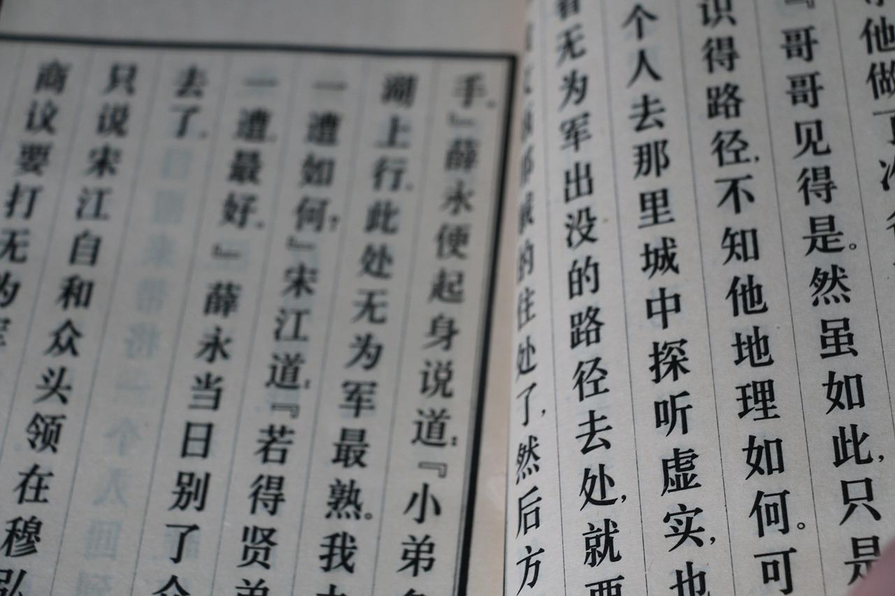 china-2542622_1280