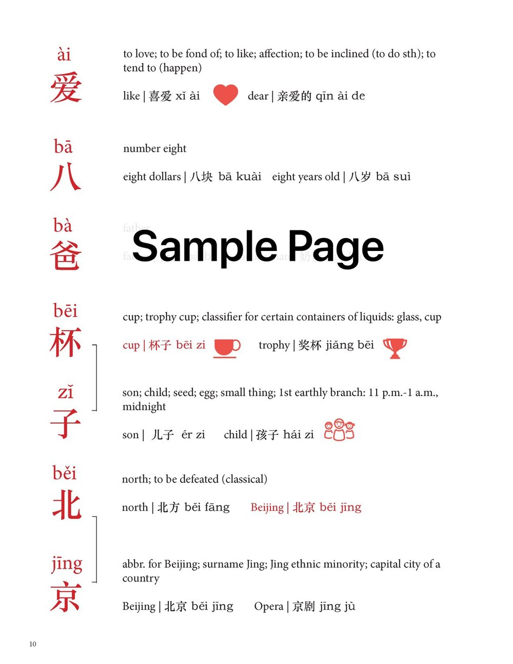 HSK Chinese Character Workbook - Inner Page Sample.jpg
