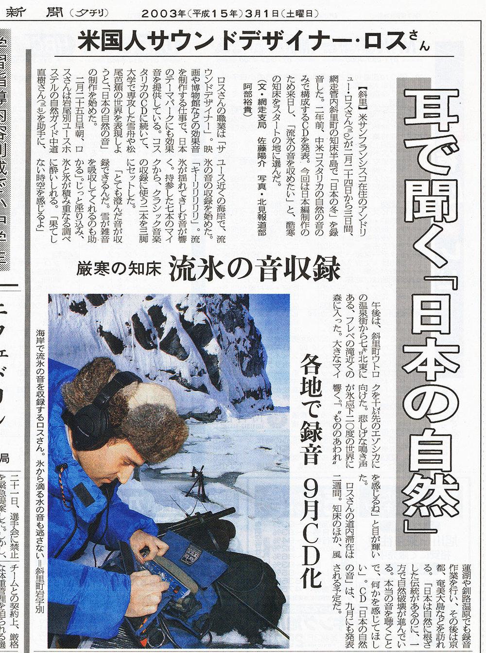 NewPress_HokkaidoShimbunFullRes.jpg