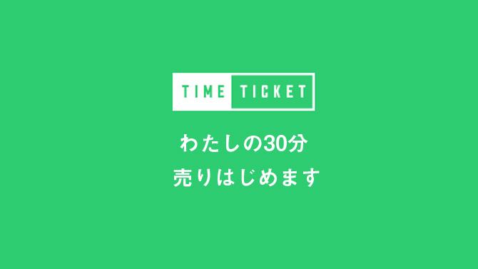 timeticket.jpg