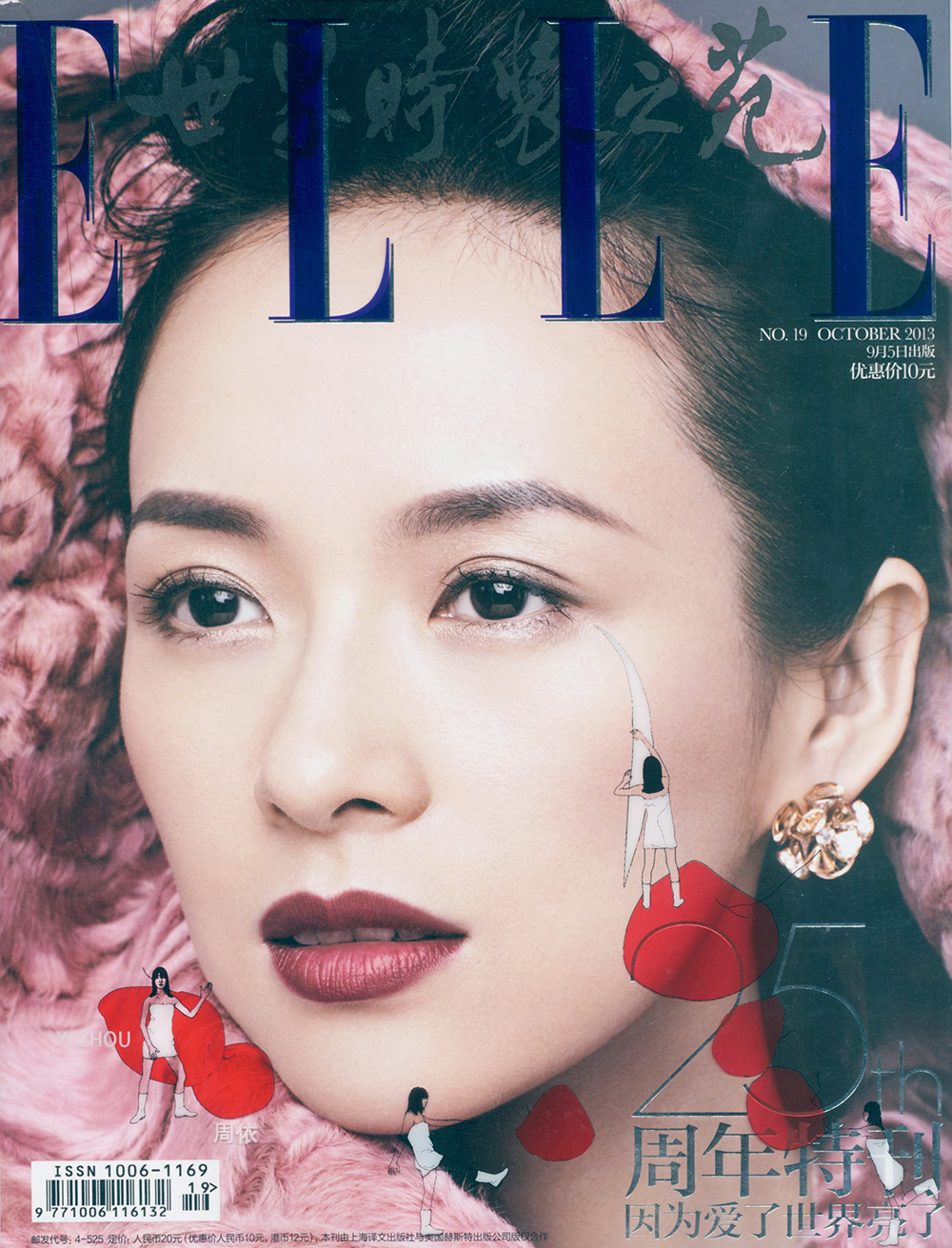 Elle China Cover Design by YiZhouStudio
