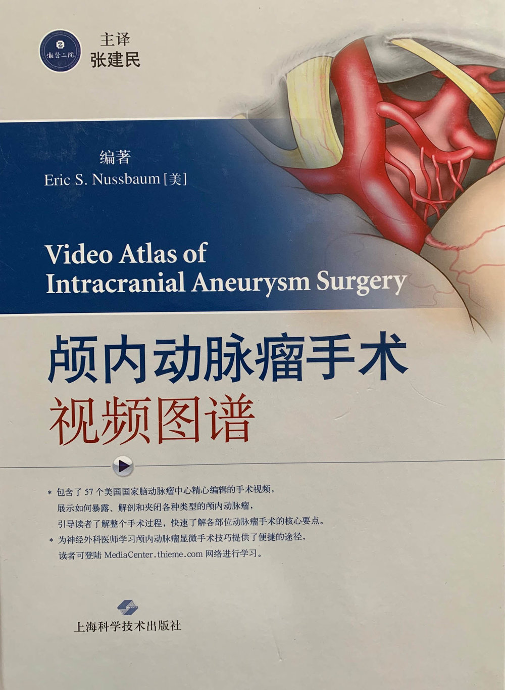 Eric_Nussbaum_MD_Aneurysm_Video_Atlas_Chinese.jpg